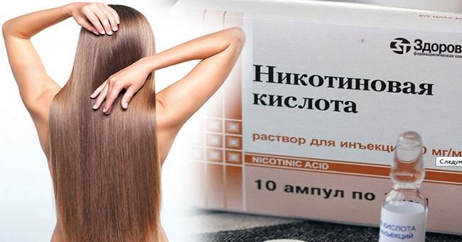 Никотиновая кислота для ускорения роста и укрепления волос - копеечный препарат спасет ваши волосы!